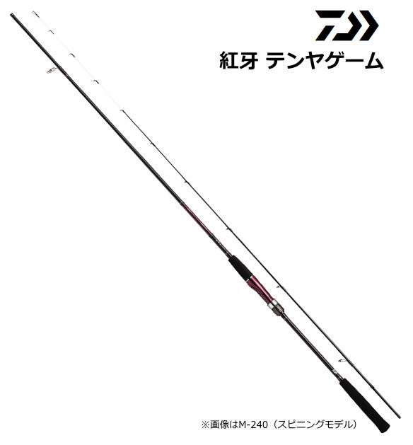 ダイワ 18 紅牙 テンヤゲーム MH-240・V (スピニング) / 船竿 (D01) (O01)
