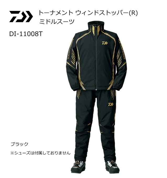 ダイワ トーナメント ウィンドストッパー(R) ミドルスーツ DI-11008T ブラック Lサイズ (送料無料) (D01) (O01)
