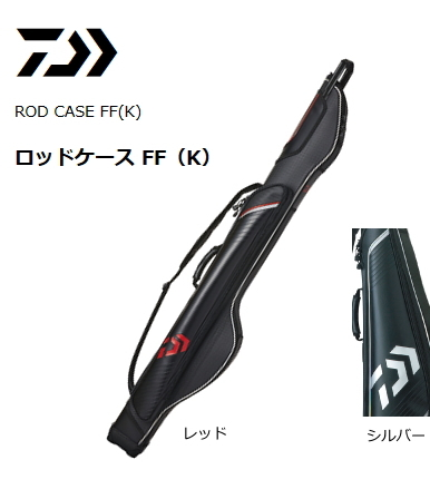 ダイワ ロッドケース FF 128RS(K) レッド (O01) (D01) (大型商品 代引不可)