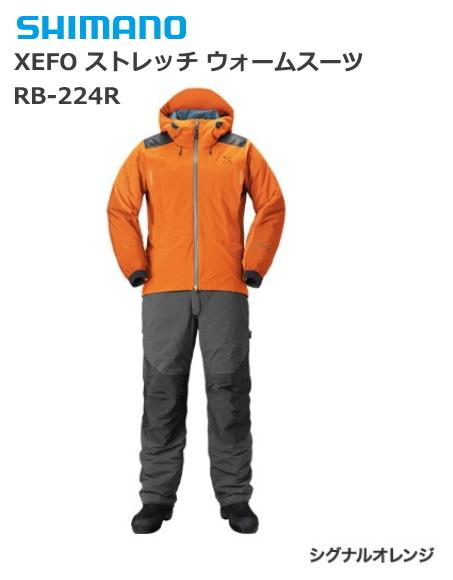シマノ ゼフォー (XEFO) ストレッチ ウォームスーツ RB-224R シグナルオレンジ Lサイズ / 防寒着 (送料無料) / セール対象商品 (11/12(月)12:59まで)