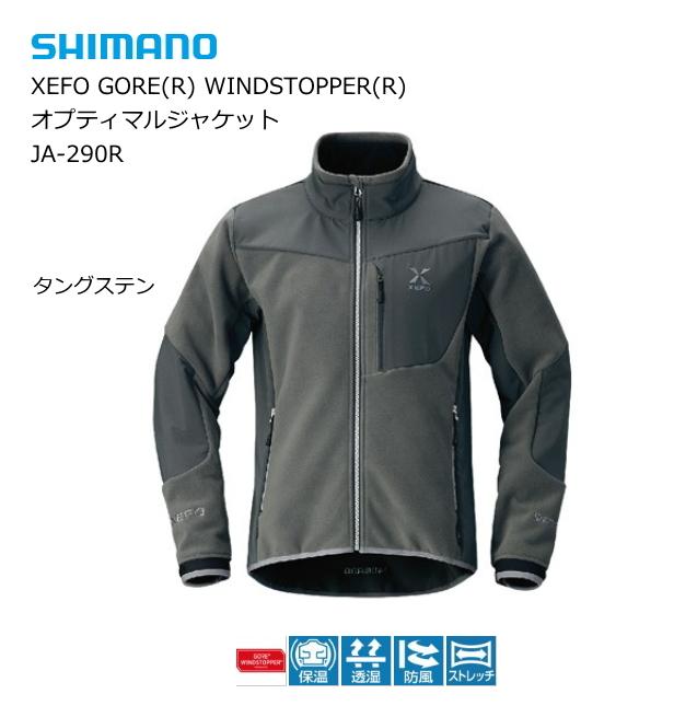 シマノ XEFO (ゼフォー) ゴア(R) ウィンドストッパー(R) オプティマルジャケット JA-290R タングステン XL(LL)サイズ / 防寒着 (送料無料) (S01) (O01)