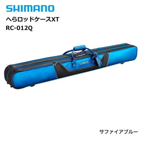 シマノ へらロッドケースXT RC-012Q サファイアブルー 3層 / へらぶな用品 (S01) ) (O01) (大型商品 代引不可)
