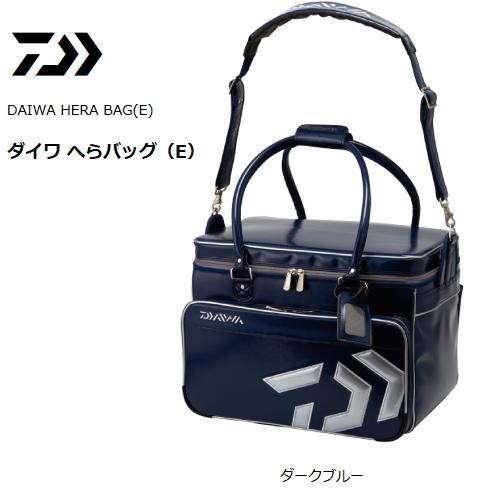 ダイワ へらバッグ 50(E) ダークブルー / へらぶな用品 (D01) (O01)