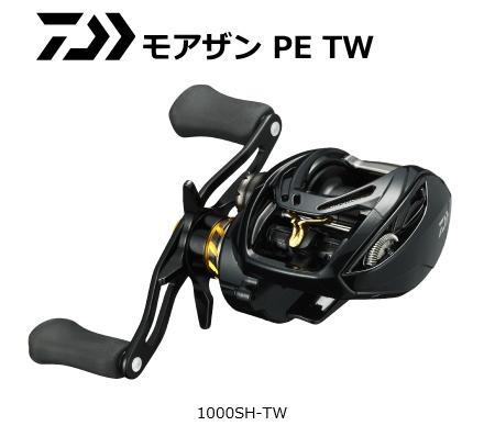 ダイワ モアザン PE TW 1000SH-TW(右ハンドル) / ベイトリール 【送料無料】 (D01) (O01) (セール対象商品)
