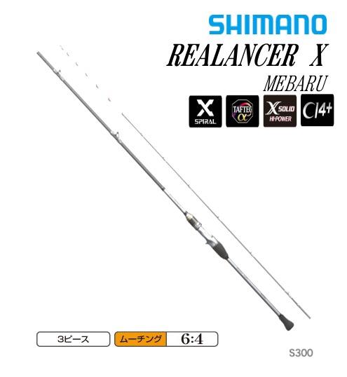 シマノ リアランサー X メバル S300 / 船竿 (S01) (O01) (セール対象商品)