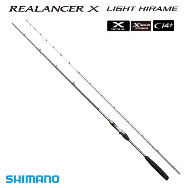 リアランサー X ライトヒラメ 245 /船竿 (O01) (S01) / セール対象商品 (8/9(金)12:59まで)