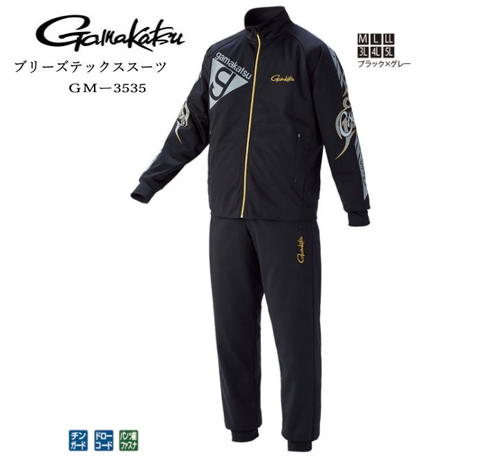 がまかつ ブリーズテックススーツ GM-3535 ブラック×グレー LLサイズ / 防寒着(送料無料)