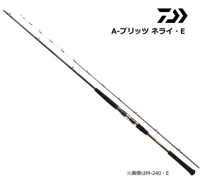 ダイワ A-ブリッツ ネライ H‐240・E / 船竿 (O01)(D01) (セール対象商品)