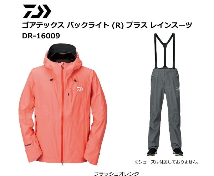 ダイワ ゴアテックス パックライト(R) プラス レインスーツ DR-16009 フラッシュオレンジ Mサイズ (送料無料) / セール対象商品 (12/26(木)12:59まで)