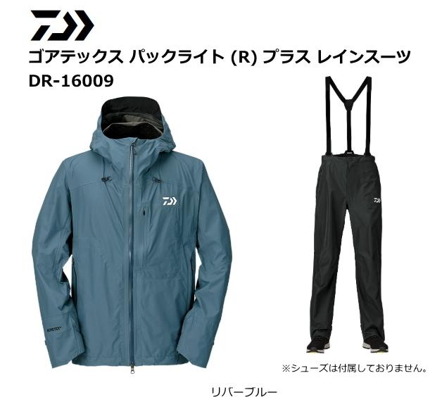 ダイワ ゴアテックス パックライト(R) プラス レインスーツ DR-16009 リバーブルー Sサイズ (送料無料) (O01) (D01)
