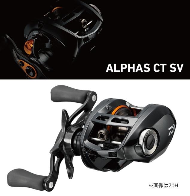 ダイワ アルファス CT SV 70SH (右ハンドル) / ベイトリール 【送料無料】 (D01) (O01) (セール対象商品)