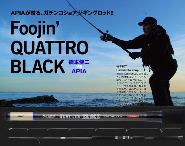 アピア (APIA) 風神 クワトロブラック シーゴリラ 96HX / ショアジギングロッド (お取り寄せ商品) (大型商品代引不可)