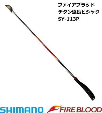 シマノ ファイアブラッド チタン遠投ヒシャク SY-113P Mカップ 80cm (S01) (O01)