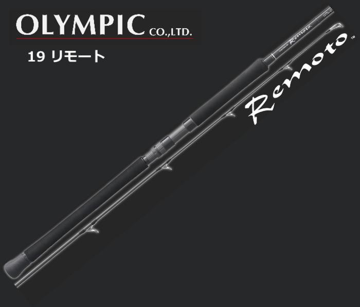 オリムピック グラファイトリーダー 19 リモート GORMS-9103H / スピニングロッド (SP)