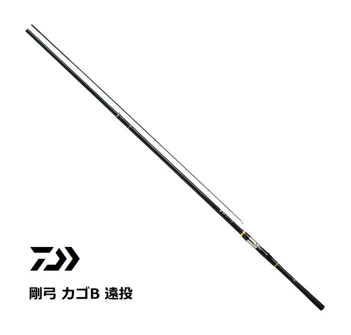 ダイワ 剛弓 カゴB 遠投 4-57B遠投・Y / 磯竿 (D01) (O01)