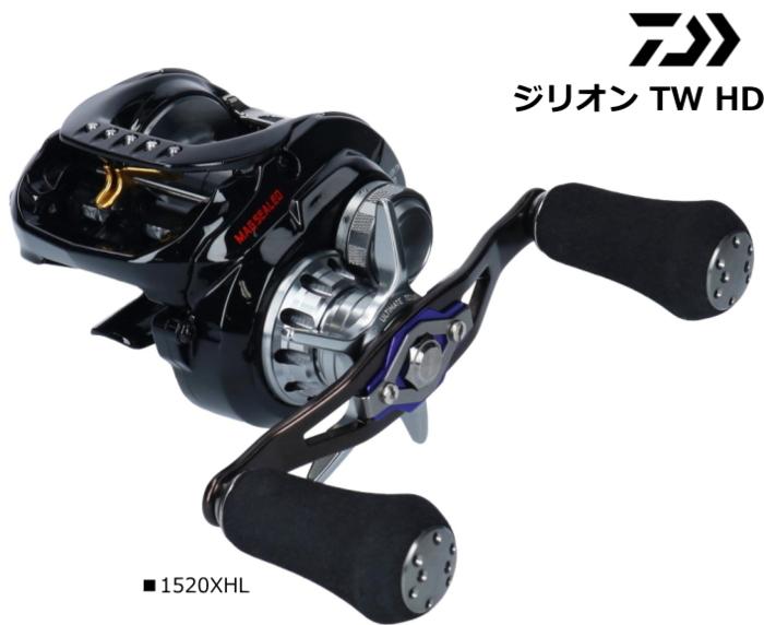 ダイワ ジリオン TW HD 1520XHL (左ハンドル) / ベイトリール (送料無料)