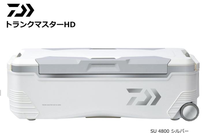 ダイワ トランクマスターHD SU 4800 シルバー / クーラーボックス 【送料無料】 (SP)