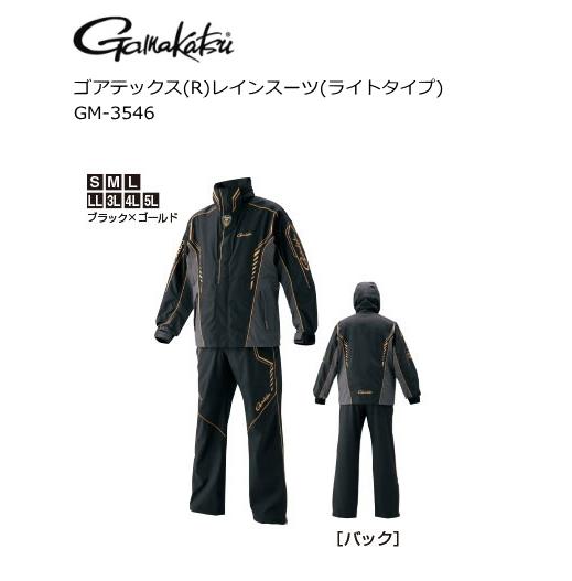 がまかつ ゴアテックス(R) レインスーツ (ライトタイプ) GM-3546 ブラック×ゴールド Lサイズ / レインウェア (送料無料) / 5月下旬頃入荷予定 先行予約受付中