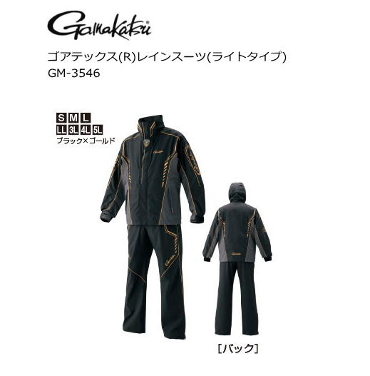 がまかつ ゴアテックス(R) レインスーツ (ライトタイプ) GM-3546 ブラック×ゴールド Sサイズ / レインウェア (お取り寄せ商品) (送料無料)