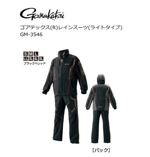 がまかつ ゴアテックス(R) レインスーツ (ライトタイプ) GM-3546 ブラック×レッド 5Lサイズ / レインウェア (お取り寄せ商品) (送料無料)
