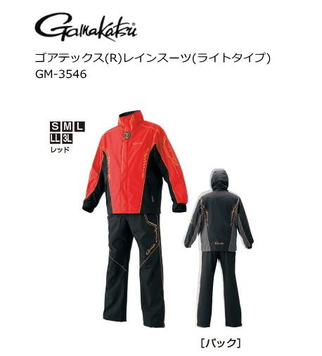 がまかつ ゴアテックス(R) レインスーツ (ライトタイプ) GM-3546 レッド 3Lサイズ / レインウェア (お取り寄せ商品) (送料無料)