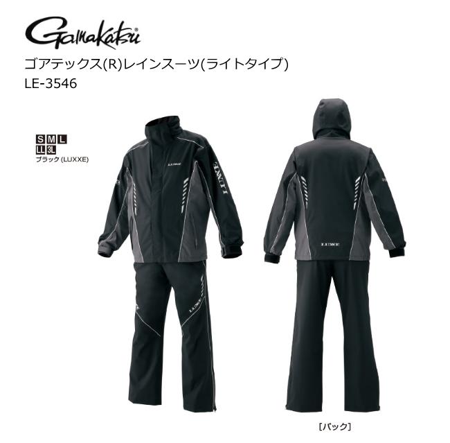 がまかつ ゴアテックス(R) レインスーツ (ライトタイプ) LE-3546 ブラック(LUXXE) Lサイズ / レインウェア (お取り寄せ商品) (送料無料)