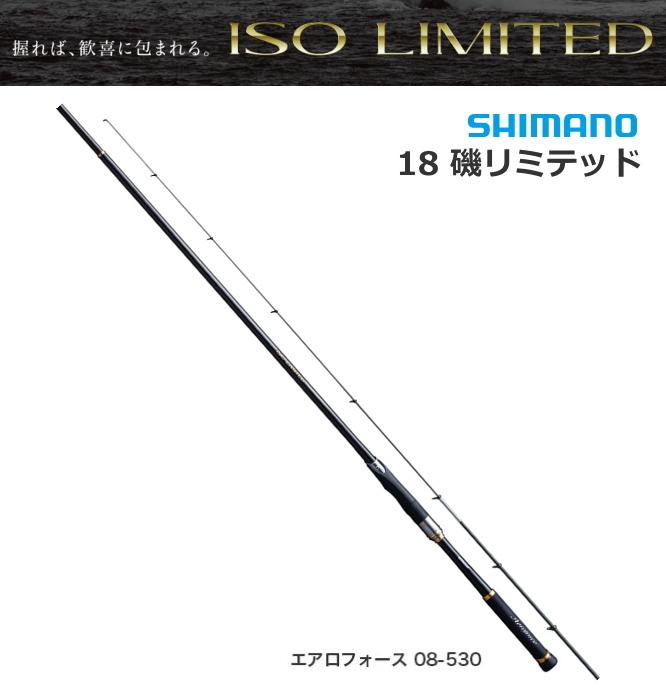 シマノ 18 イソリミテッド エアロフォース 08-530 / 磯竿