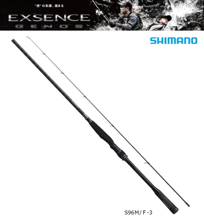 シマノ エクスセンス ジェノス S96M/F-3 / シーバスロッド