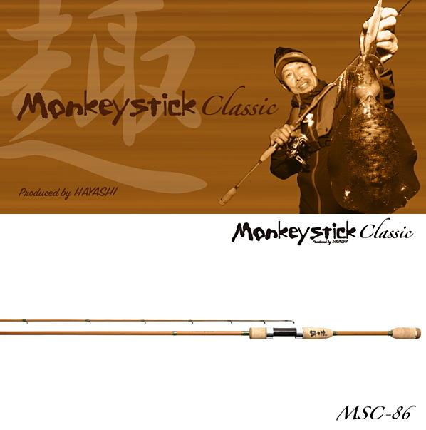 エギングロッド 林釣漁具製作所 モンキースティッククラシック MSC-86 / 餌木猿 エギングロッド