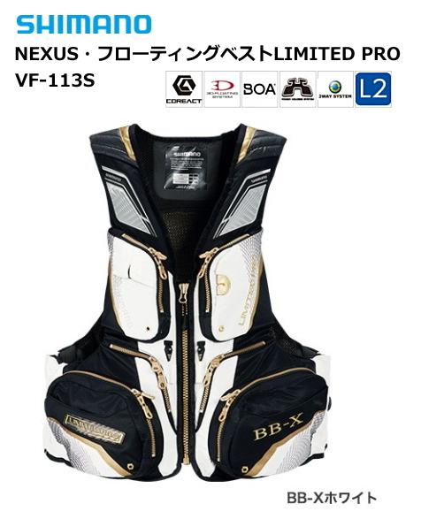 シマノ ネクサス フローティングベスト LIMITED PRO VF-113S BB-Xホワイト Lサイズ / 救命具 / セール対象商品 (12/26(木)12:59まで)