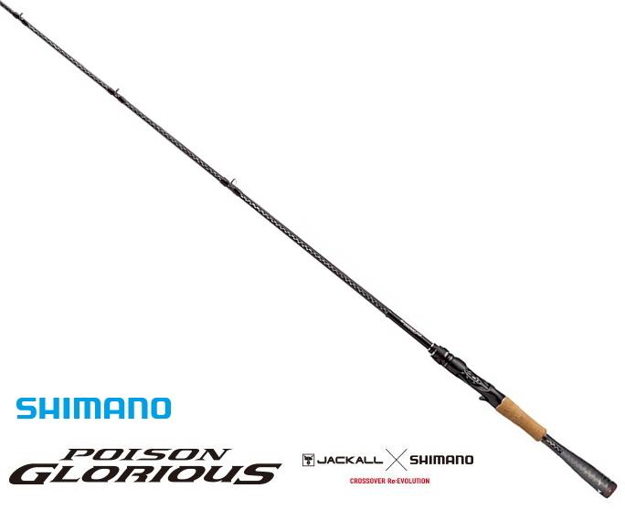 シマノ ポイズングロリアス 170H+ (ベイトモデル) / バスロッド (O01) (S01) (大型商品 代引不可)