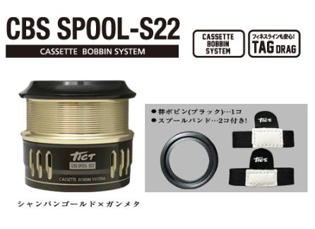 ティクト (TICT) CBS スプール-S22 for SHIMANO シャンパンゴールド×ガンメタ (送料無料)