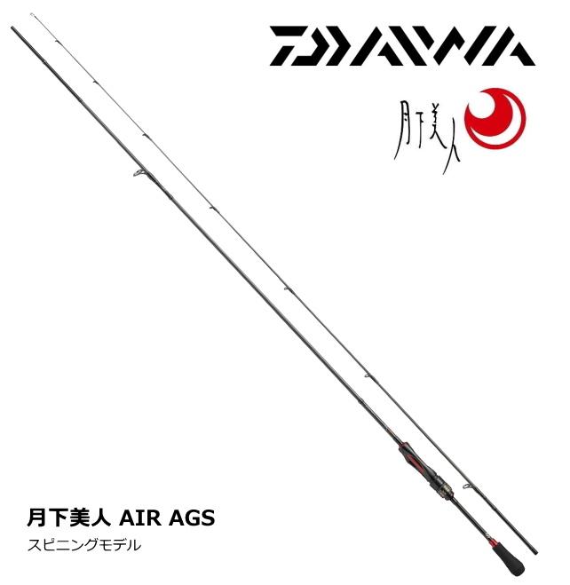 ダイワ 月下美人 AIR AGS 75L (D01) (O01)