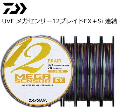 ダイワ UVF メガセンサー12ブレイドEX+Si 0.6号 600m 連結 / PEライン (O01) (D01) (送料無料) / セール対象商品 (8/9(金)12:59まで)