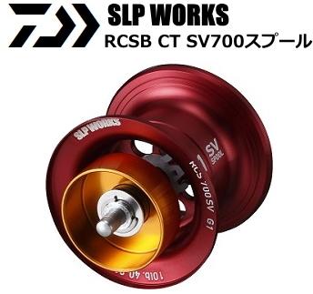 ダイワ SLPW RCSB CT SV700スプール レッド (送料無料) / セール対象商品 (8/9(金)12:59まで)