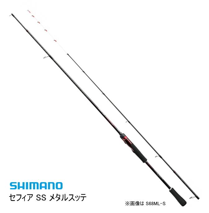 シマノ 19 セフィア SS メタルスッテ S68L-S (スピニングモデル) / 船竿 イカメタルロッド / セール対象商品 (8/5(月)12:59まで)