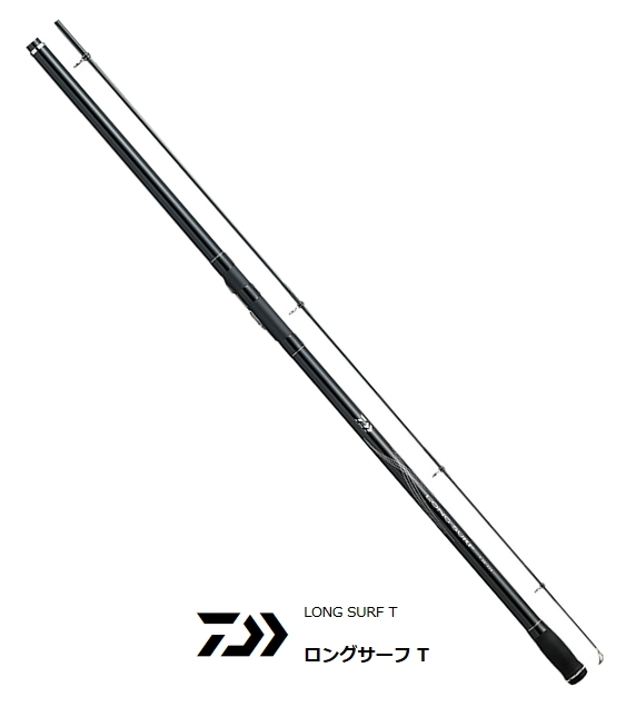 ダイワ ロングサーフ T 25号-530・Y / 投げ竿 (O01) (D01) / セール対象商品 (8/5(月)12:59まで)