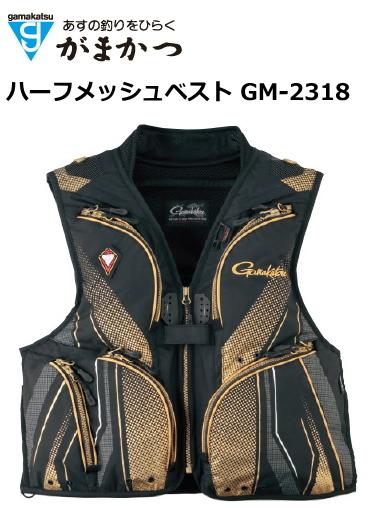 がまかつ ハーフメッシュベスト GM-2318 ブラック×ゴールド LLサイズ (送料無料)