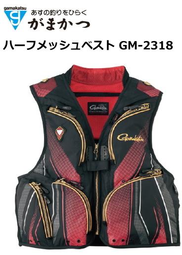 がまかつ ハーフメッシュベスト GM-2318 ブラック×レッド 3Lサイズ (送料無料)