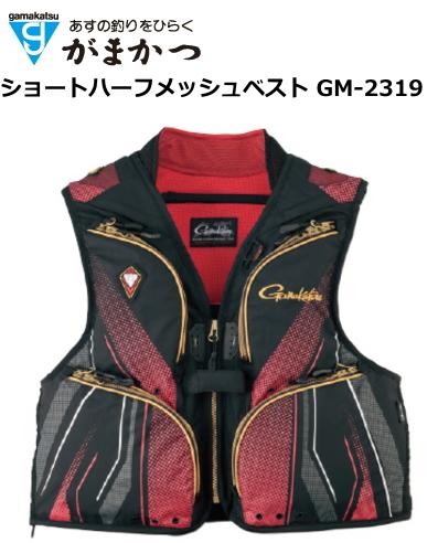 がまかつ ショートハーフメッシュベスト GM-2319 ブラック×レッド LLサイズ (送料無料)