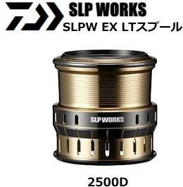 ダイワ SLPW EX LTスプール 2500D 【送料無料】 (セール対象商品)