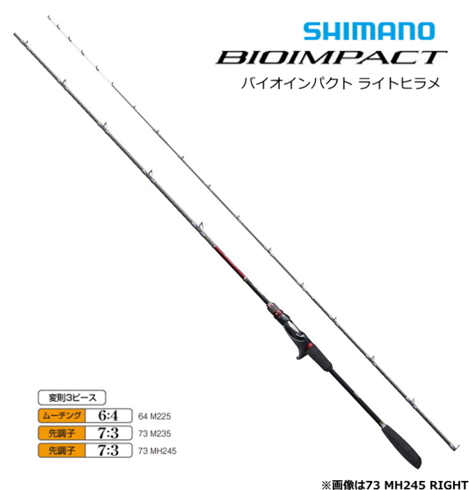シマノ バイオインパクト ライトヒラメ 64 M225 RIGHT (ベイトロッド) / 船竿 (S01) (O01) (セール対象商品)