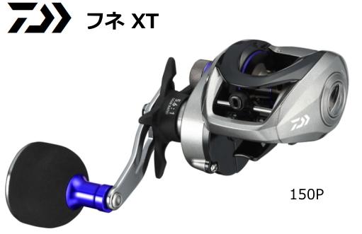 ダイワ 19 フネ XT 150P (右ハンドル) / 両軸リール / セール対象商品 (8/9(金)12:59まで)