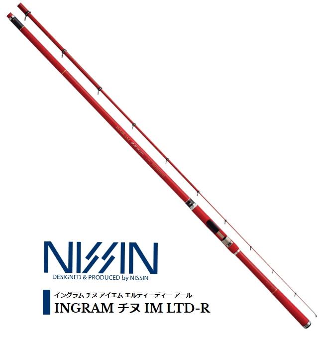 宇崎日新 イングラム チヌ IM LTD-R 0.6号 5.3m / 磯竿 (O01) (セール対象商品)
