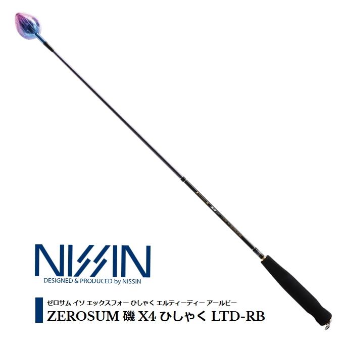 宇崎日新 ゼロサム磯 X4 ひしゃく LTD-RB 750 (O01) / セール対象商品 (12/26(木)12:59まで)