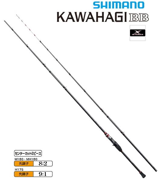 シマノ 19 カワハギ BB H175 (ベイトロッド) / 船竿 (S01) (O01) (セール対象商品)