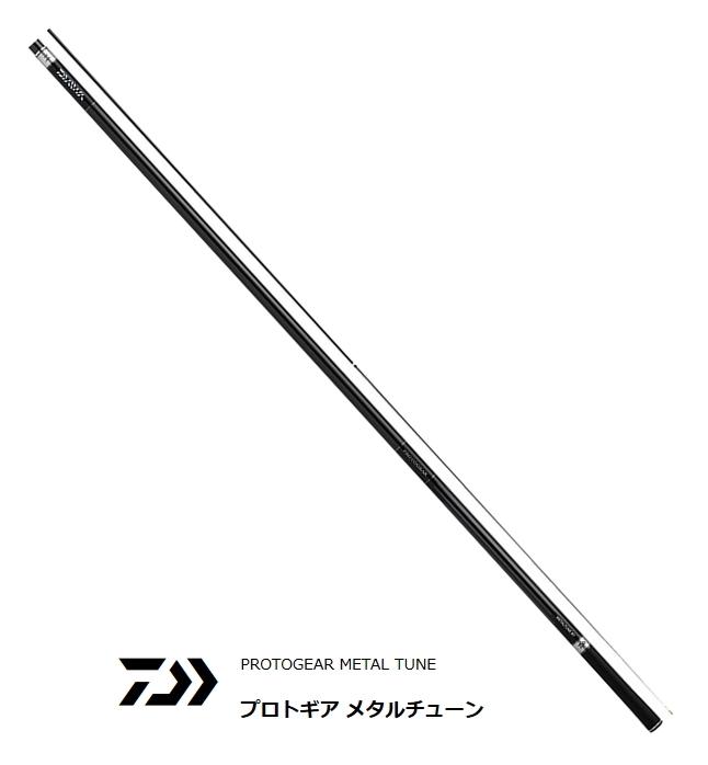ダイワ プロトギア メタルチューン 87 / 鮎竿 (O01) (D01) (セール対象商品)
