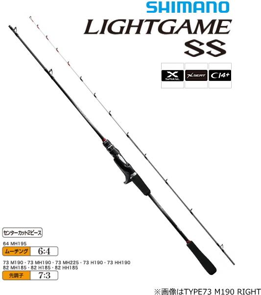 シマノ 19 ライトゲームSS TYPE73 M190 LEFT (ベイトロッド) / 船竿 (S01) (O01) (セール対象商品)