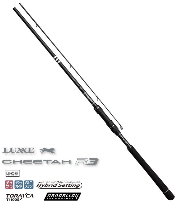 がまかつ ラグゼ (LUXXE) チータ アールスリー 106MH / シーバスロッド(お取り寄せ商品) (セール対象商品)