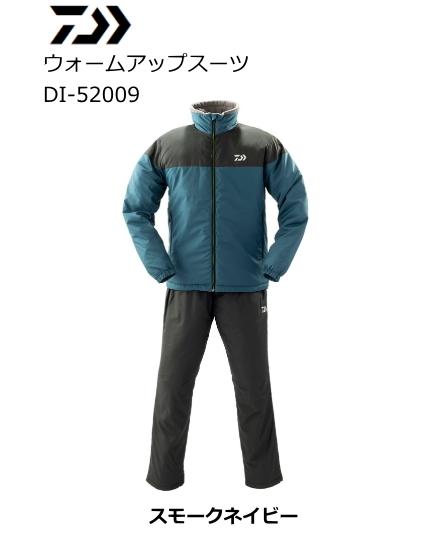 ダイワ DI-52009 ウォームアップスーツ スモークネイビー Lサイズ (送料無料) (D01) (O01) / セール対象商品 (12/26(木)12:59まで)